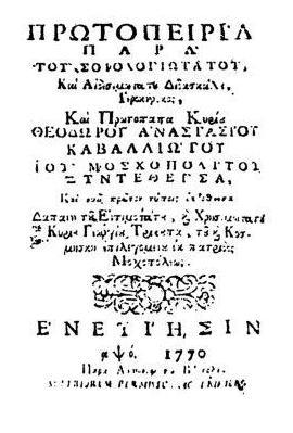 Πρωτοπειρία Θεόδωρου Αναστασίου Καββαλιώτη 1770