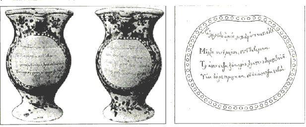 Αγγείο Simota, αρχές 19ου αιώνα