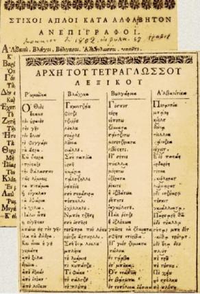 """Η """"Εισαγωγική Διδασκαλία"""" του Δανιήλ Μοσχοπολίτης, 1802"""