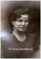 Η Άννα Χανδάνου