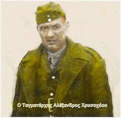 Ο Ταγματάρχης Αλέξανδρο Χρυσοχόου