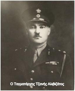 Ο ταγματάρχης Τζανής Αλιβιζάτος
