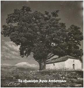 Το εξωκλήσι Άγιοι Απόστολοι