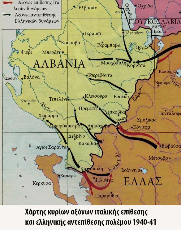 Χάρτης κύριων αξόνων ιταλικής επίθεσης και ελληνικής αντεπίθεσης (1940-1941)