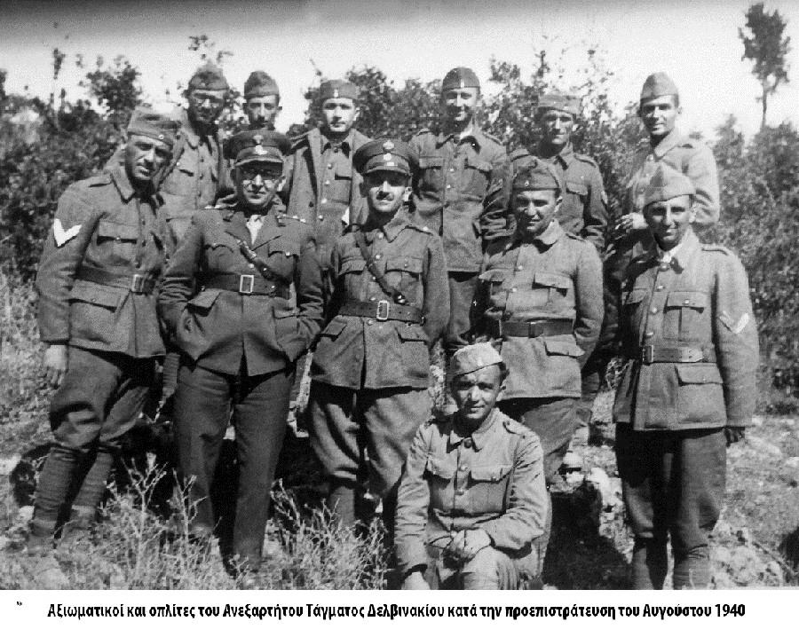 Το ανεξάρτητο τάγμα Δελβινακίου κατά την προεπιστράτευση (Αύγουστος 1940)