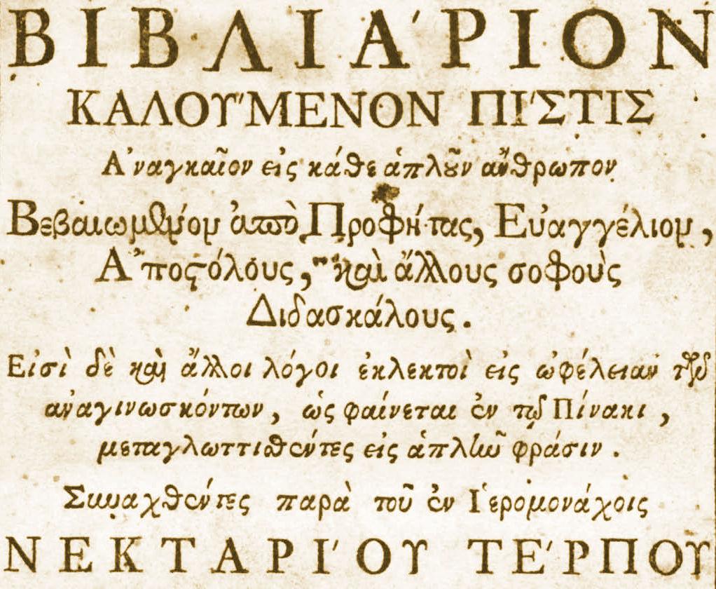Νεκτάριος Τέρπος, Βιβλιάριον καλούμενον Πίστις