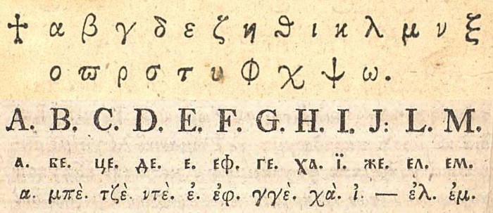 Πρόταση για το σύστημα γραφής της βλαχικής γλώσσας, Φάνης Δασούλας