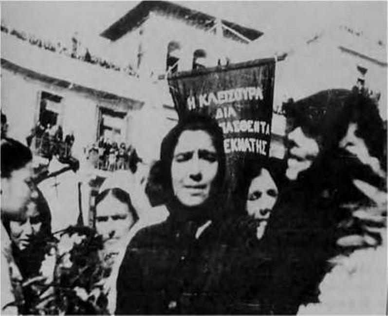 Χαροκαμένες Κλεισουριώτισσες θρηνούν για τους νεκρούς του Ολοκαυτώματος της ιδιαίτερης πατρίδας τους στην πλατεία Αγίας Σοφίας στη Θεσσαλονίκη στις 2 Νοεμβρίου 1944 (μόλις επτά μήνες μετά τη σφαγή). Το μαύρο λάβαρο φέρει τη λιτή επιγραφή: «Η Κλεισούρα δια τα σφαγιασθέντα τέκνα της».