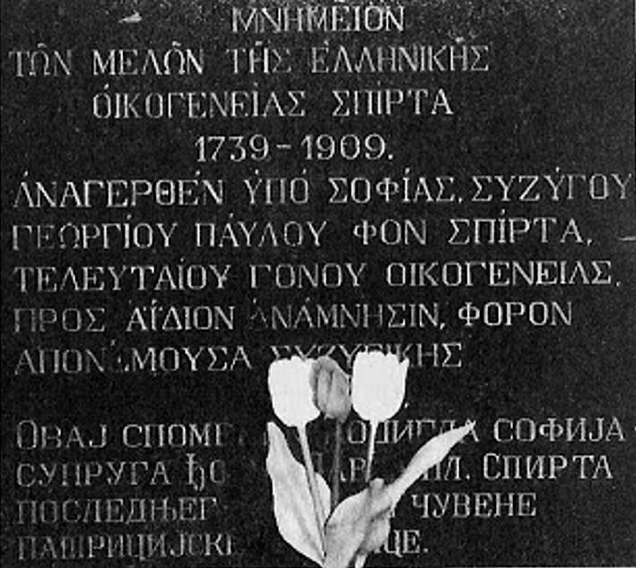 Οικογενειακός τάφος της οικογένειας Σπίρτα στο Ζέμουν