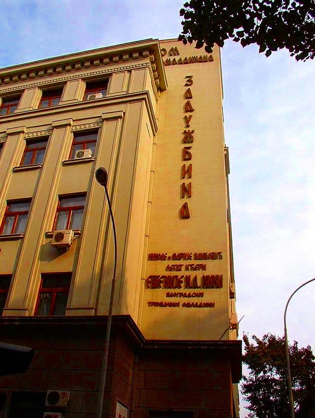 Κληροδότημα Νικολάου & Ευγενίας Κίκη, Βελιγράδι