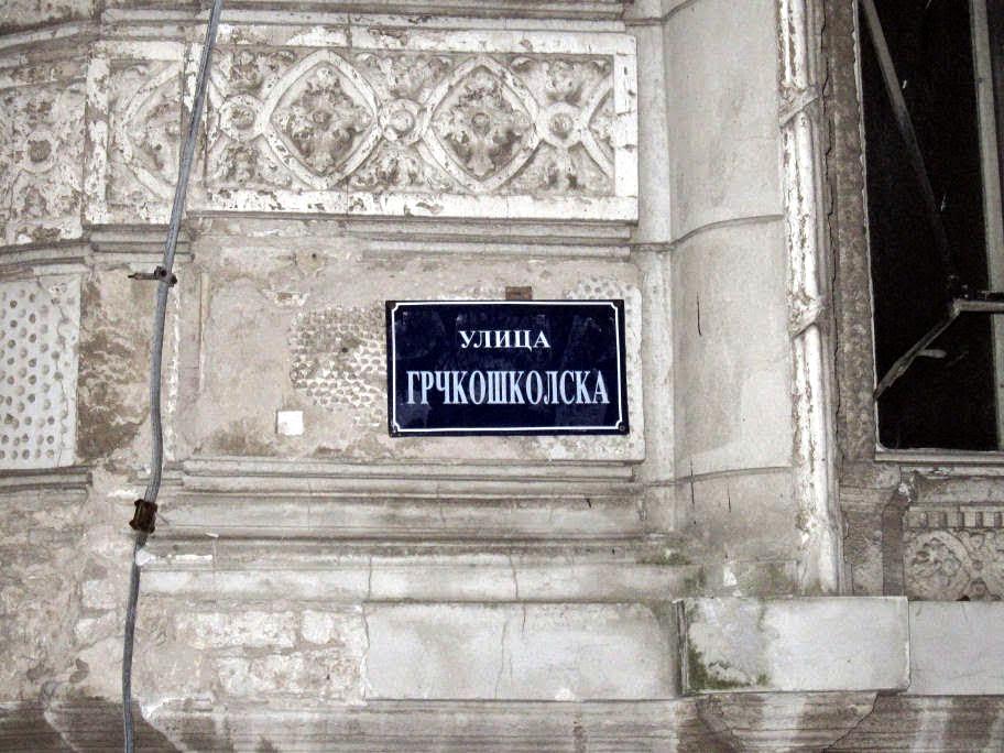 Η Οδός «Ελληνικού Σχολείου» στο Νόβισαντ